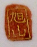Kyokuzan satsuma marking