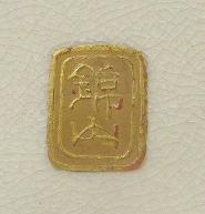 kinzan satsuma pottery marking