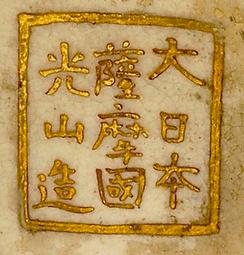 An example of the Kozan marking.