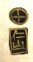 Gyokuzan satsuma marking
