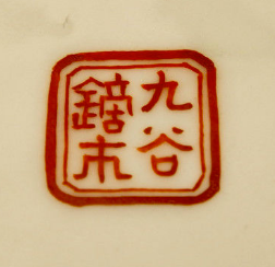 sozan japanese pottery mark